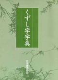 UC13_くずし字字典
