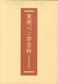 UC17_実用ペン字百科