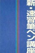 UC39_新・速習筆ペン講座
