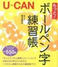 UC61_ボールペン字練習帳