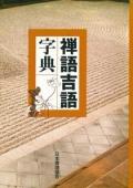 UC23_禅語吉語字典