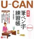 UC45_筆ペン字練習帳