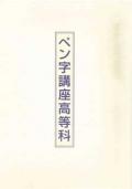 UC25_ペン字講座高等科