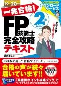 FP2テキスト