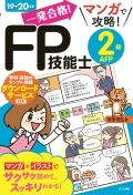 FP2マンガ