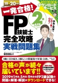 FP2問題集