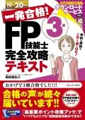 FP3テキスト