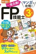 FP3マンガ