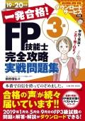 FP3問題集