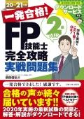 FP_mondai