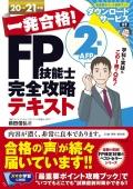 fp2_text