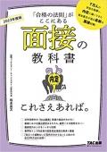 面接の教科書