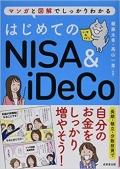NISA_HP用画像